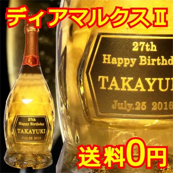 名入れ スパークリングワイン 誕生日 プレゼント ...