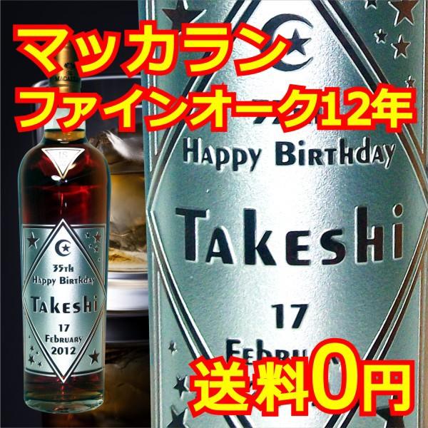名入れ ウイスキー お酒 【マッカランファインオ...