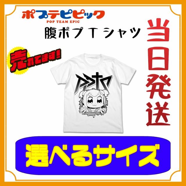 【メール便で送料無料 当日発送】ポプテピピック ...