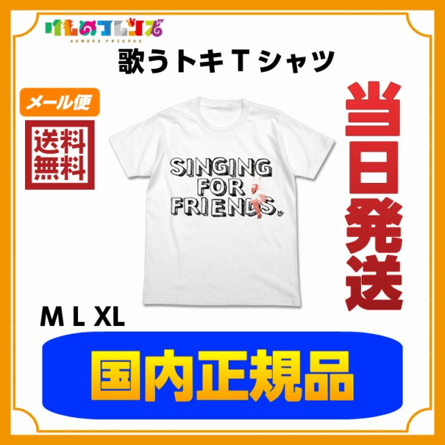 【メール便で送料無料 当日発送】けものフレンズ ...