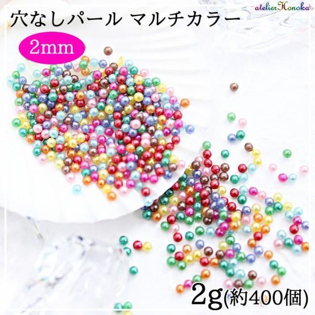 穴なしパール マルチカラー 2mm 2g約400個入り★...