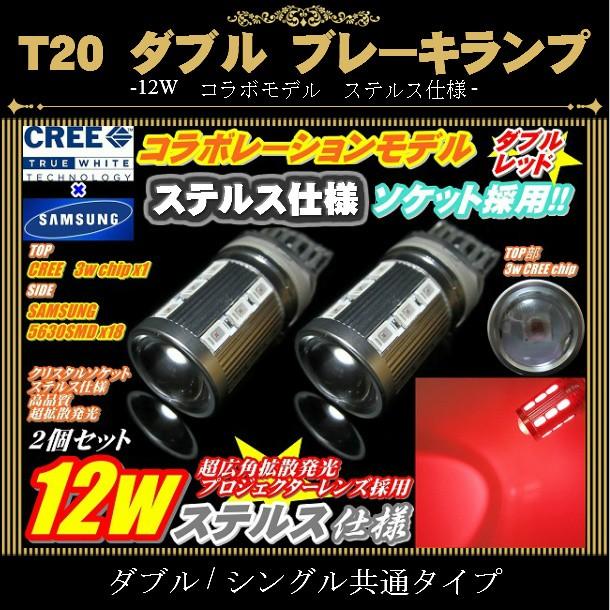 ハイブリッド対応 赤色発光 T20 LED  12v24v無極...