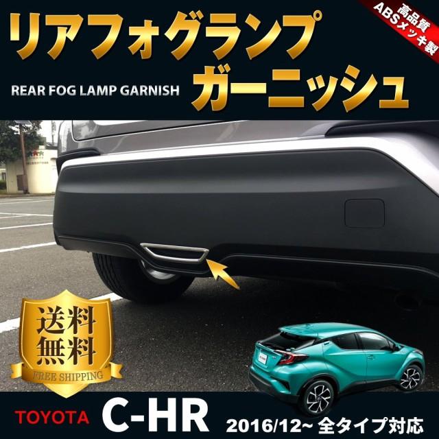 【店内全品送料無料】トヨタ C-HR 専用 外装 パー...