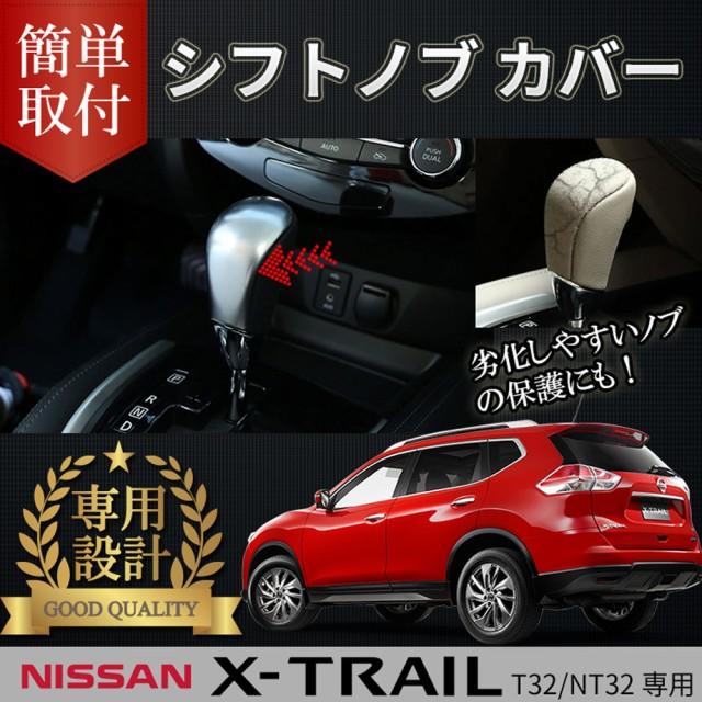 【E-Drive】エクストレイル T32 パーツ シフトノ...
