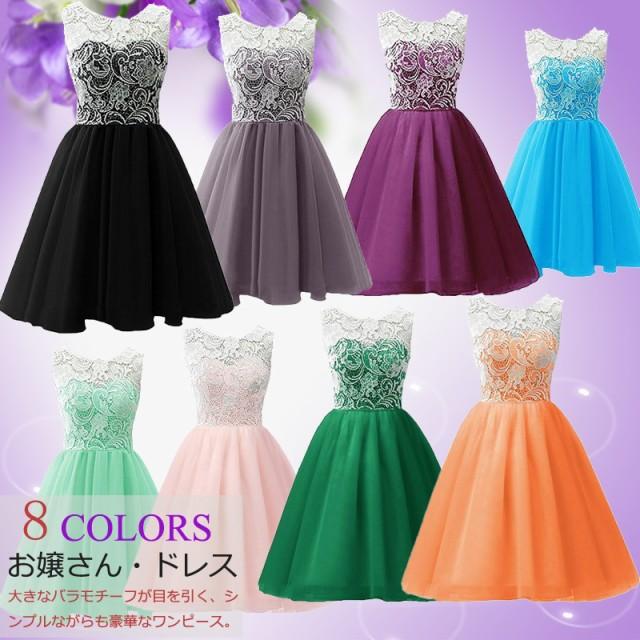 110-160cm/レース/ドレス/子ども用ドレス/フォー...