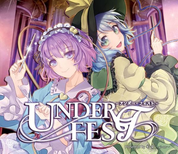 UNDER FEST -アンダー・フェスト- -彩音 〜xi-on...