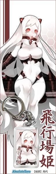 艦これキーホルダー 飛行場姫 -AbsoluteZero-