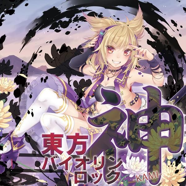 東方バイオリンロック 神-KAMI-(8/11発売) -TAMU...