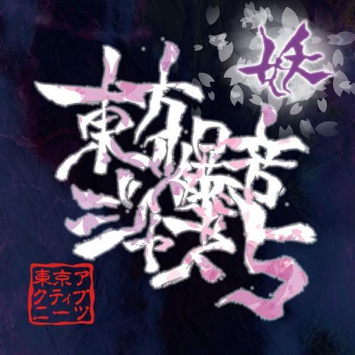 東方爆音ジャズ5 -東京アクティブNEETs-