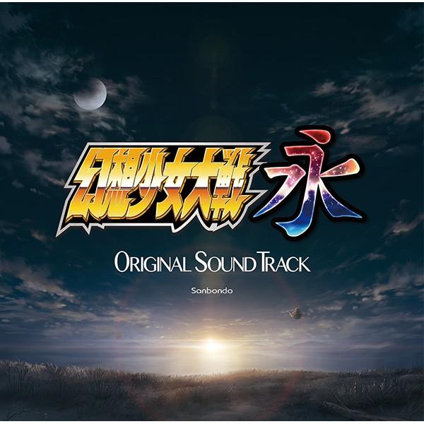 幻想少女大戦 永 オリジナルサウンドトラック -...