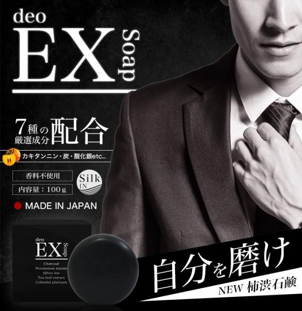 香りエチケット!柿渋石鹸 100g デオEXソープ ボ...