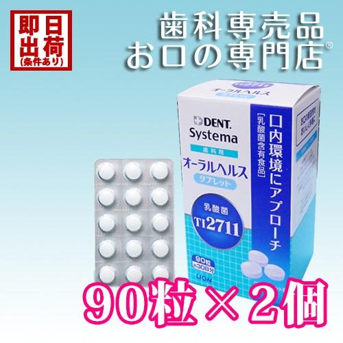 ライオン乳酸菌【LS1】歯科用オーラルヘルスタ...