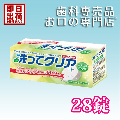 東伸洋行株式会社 洗ってクリア ダブル酵素 28錠 ...