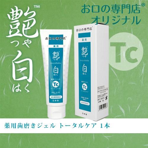 お口の専門店(R) 艶白 トータルケア  歯磨きジェ...