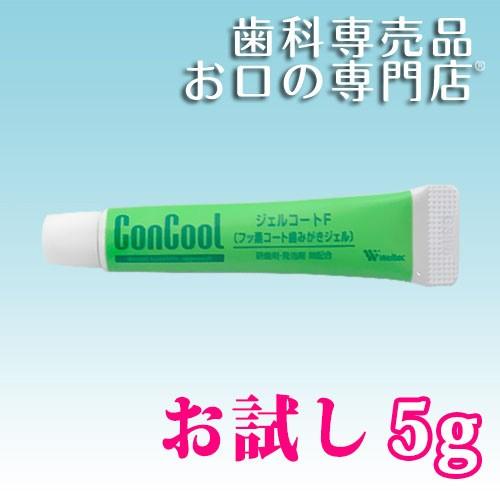 ☆お試し☆コンクールシリーズ ジェルコート5g×1...