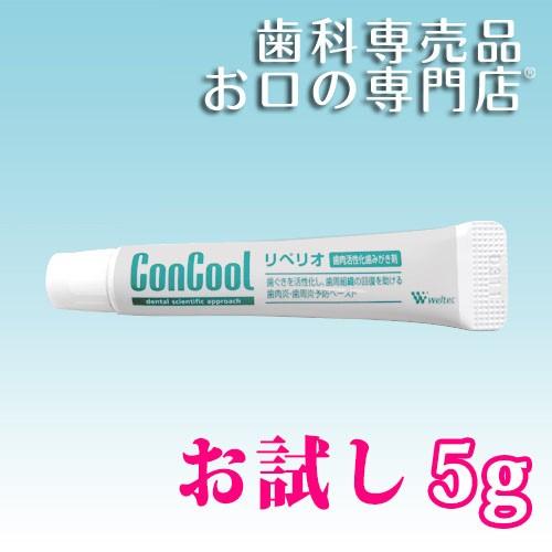 ☆お試し☆コンクールシリーズ リペリオ 5g×1個...