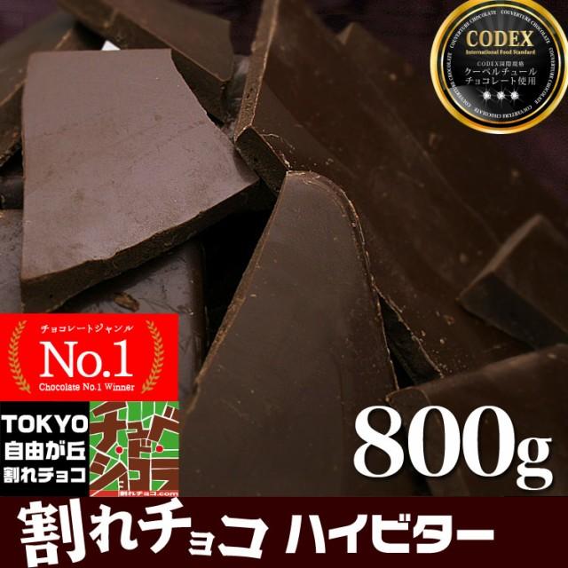 割れチョコハイビター 800g /チュベ・ド・ショ...