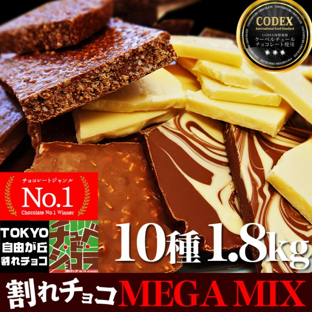 割れチョコメガミックス 10種1.8kg / チュベ・ド・ショコラ チョコレート 大容量【送料無料】