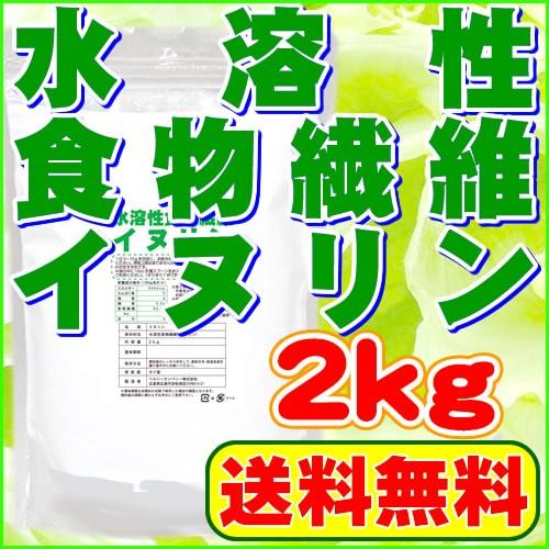 水溶性食物繊維イヌリン(2kg)【送料無料】