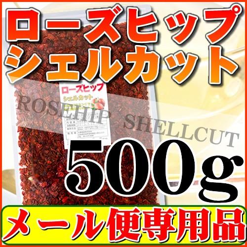 ローズヒップティー(シェルカット)500g【メール便...