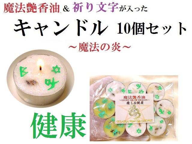 健康運UP、癒し★魔法のキャンドル★魔法艶香油★...