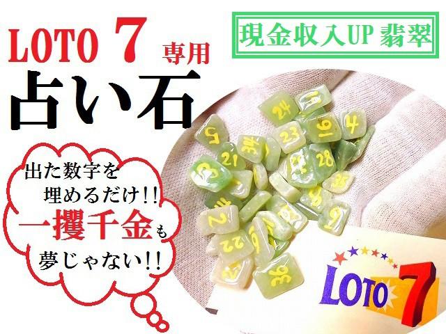LOTO7専用(・o・)翡翠・ジュエイド★現金収入UP...