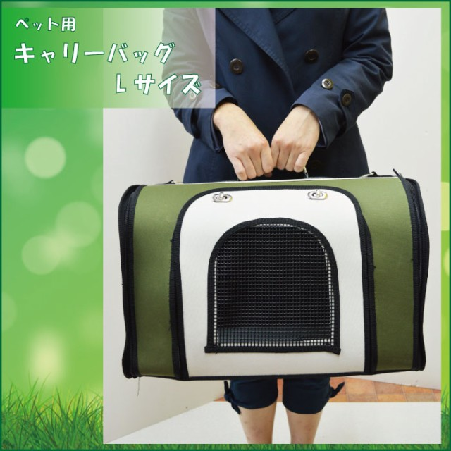 ペット用キャリーバッグ Lサイズ ドーム型 ケージ...