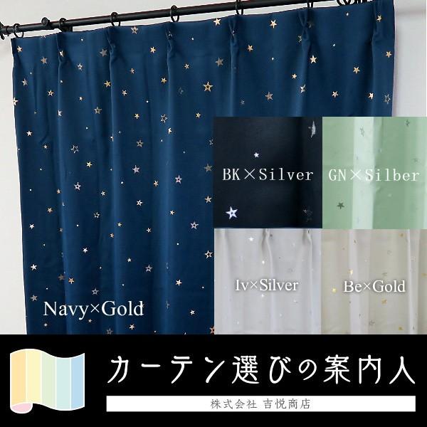 かわいい星柄 遮光カーテン 1級遮光カーテン