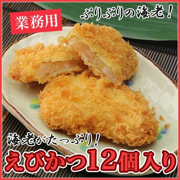 【業務用】えびかつ 60g 12個入り《※冷凍便》【...