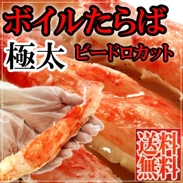 【極太・送料無料】カット済みボイルたらば蟹800g...