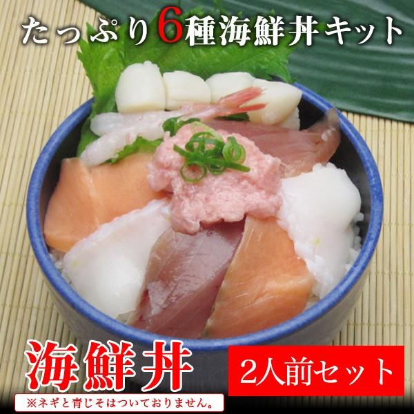 たっぷり6種海鮮丼キット 2食セット/鮪(マグロ ま...