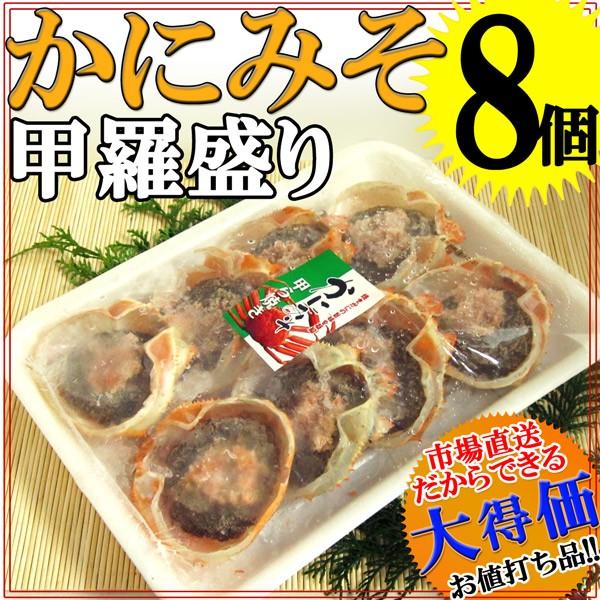 【業務用】カニ味噌 甲羅盛り8個入り ズワイほ...