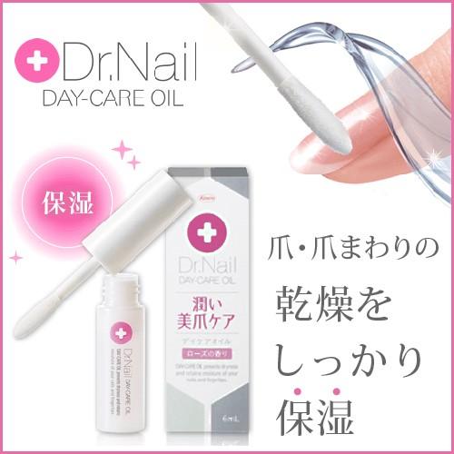 【即納☆定形外郵便で送料無料】Dr.Nail DAY-CARE...