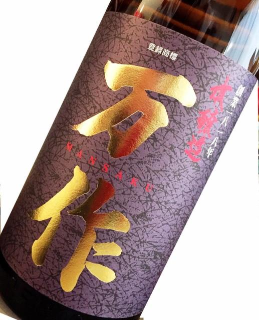 万作 本醸造 1.8L 4冠達成した山の壽酒造の実力 ...