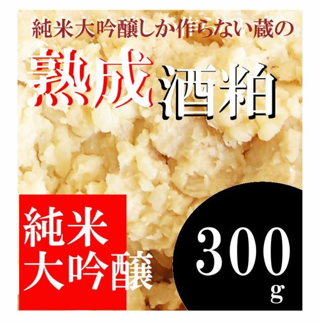 熟成酒粕 300g 純米大吟醸酒粕 粕漬け 味噌汁 調...