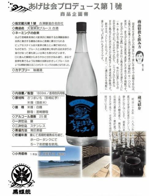 大堂津浜ブルース古酒 25度 1.8L 芋焼酎 古澤醸造...