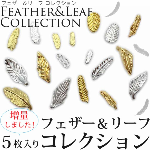 フェザー&リーフ コレクション 各種 5枚入り    ...