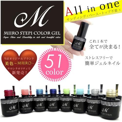 【美色 Miiro】ステップワンカラージェル 2(No.3...