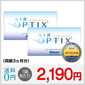 【送料無料】【YM】エアオプティクスアクア 2箱(1箱6枚入) 2week/コンタクト/エアオプ
