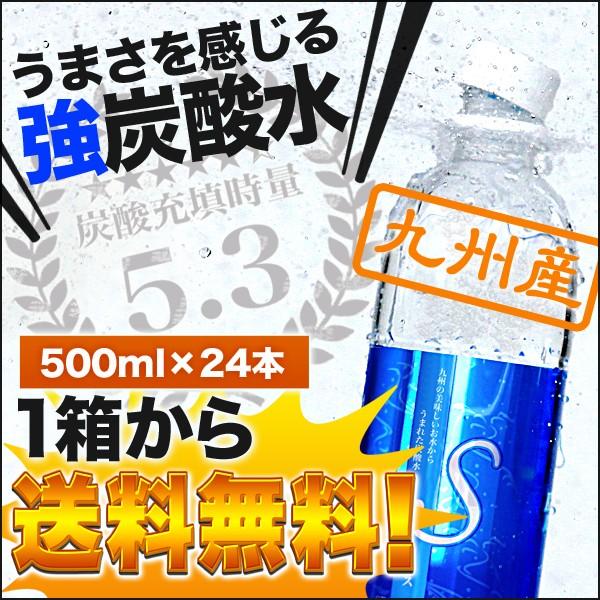 炭酸水 クオス 大分県日田産 500ml×24本 KUOS プ...