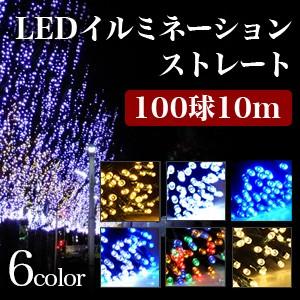 【クリスマス】高輝度LEDイルミネーション 100球 ...