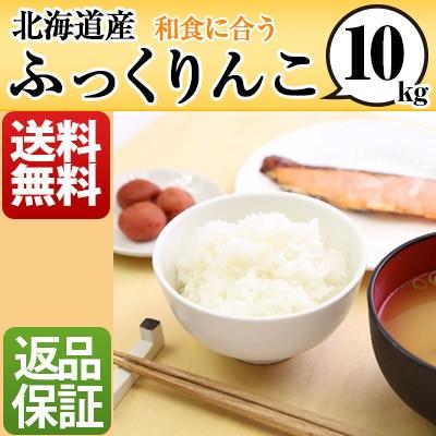 北海道 白米 1等米 ふっくりんこ 5kg×2袋 平成28...