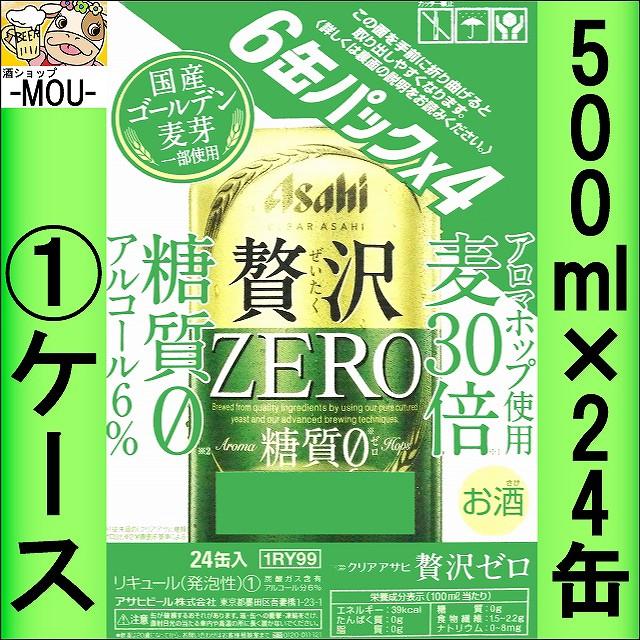 【1ケース】クリアアサヒ 贅沢ZERO 500ml【大阪...