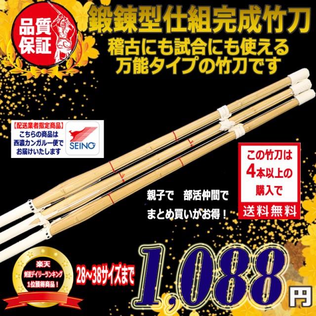 【即納 剣道竹刀】33・35サイズの竹刀あります!...