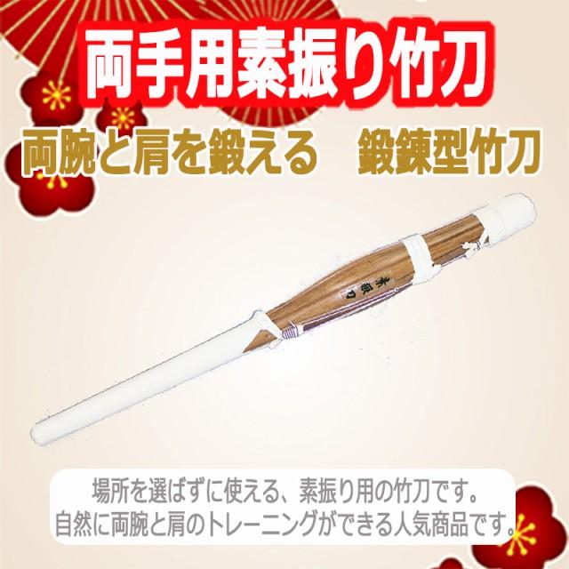 【送料無料・送料込】剣道 素振り竹刀 両手用フ...