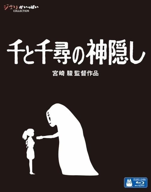 d  新品送料無料 千と千尋の神隠し Blu-ray 宮崎...