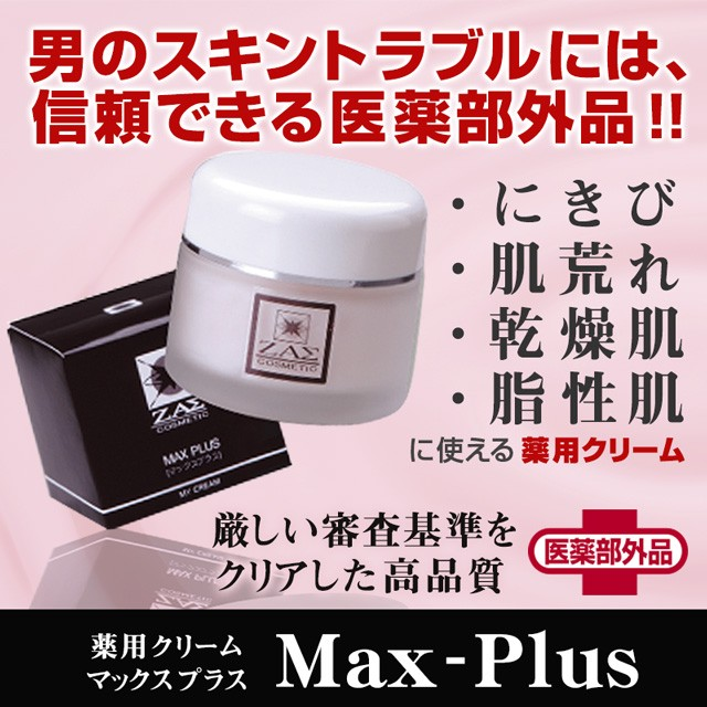 【医薬部外品】にきび防止薬用クリーム:マックス...