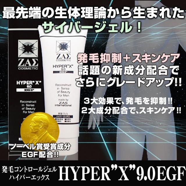 発毛コントールジェル:ハイパーエックス9.0 EGF...