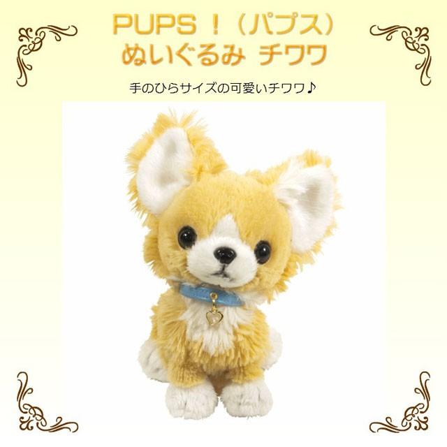PUPS!(パプス) かわいい 犬のぬいぐるみ チワワ