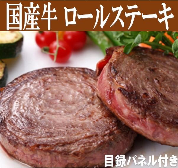 送料無料|国産牛ロールステーキ約60g×7個(目...
